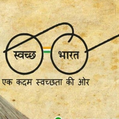 swachh dhemaji on twitter swacch bharat summer internship flags a