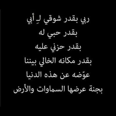 اللهم ارحم ابي واخي يارب On Twitter رحم الله من كان جليس ا بيننا