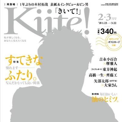 Kiite!きいて! あす23日最新号が発売されます。表紙は木村拓哉さん。木村さんはインタビューとグラビアページ「ピンナップ男子」にも登場します! Kiite!では珍しく笑顔封印の表紙です。ぜひチェックしてください。23日午前0時… https://t.co/9WBz0sog7H