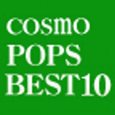 コスモ ポップス ベスト10 公式アカウント