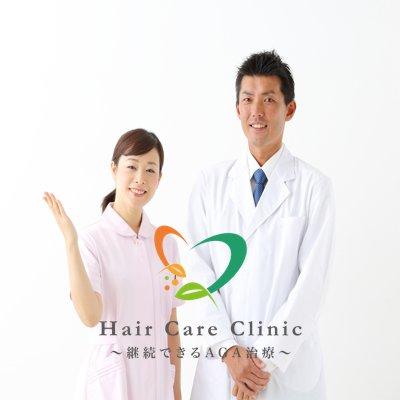 【継続できるAGA治療】ヘアケアクリニック