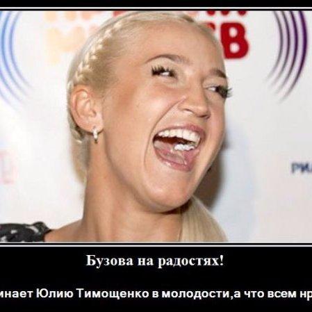 Ольга Бузова Жду Фуру