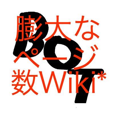 膨大なページ数Wiki*Bot (@boudai_bot) | Twitter