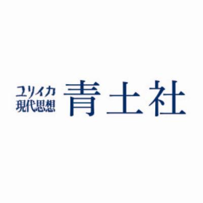 青土社 Official info