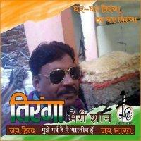 shyam lal porwal