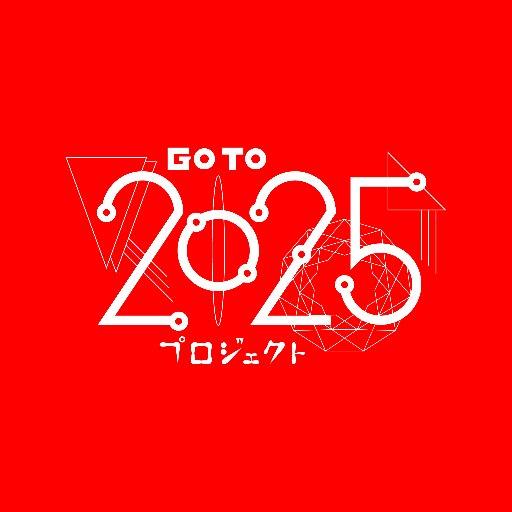 GOTO2025プロジェクト|2025大阪・関西万博