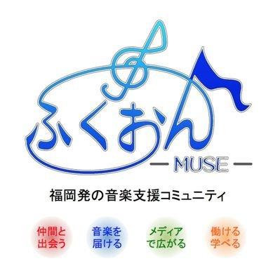 福音MUSE (@fukuonmuse) | Twitt...