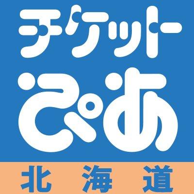 ★チケット発売情報★ 【 明日3/14(水)は札幌ドームで 戦! 数量限定で販売しているドリンク付チケットも残り僅かですが発売中です! ⚽️… https://t.co/hKJIY9S87w