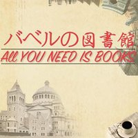ALL YOU NEED IS BOOKS〜バベルの図書館〜's channel