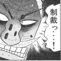 ブス制裁 (@Seisai_busu) | Twit...