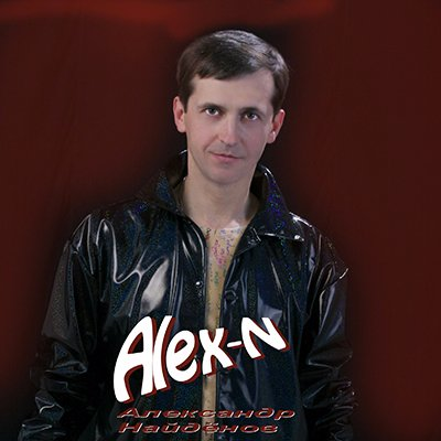 Александр найденов интересная работа для девушки