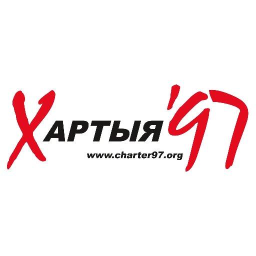 charter97.org