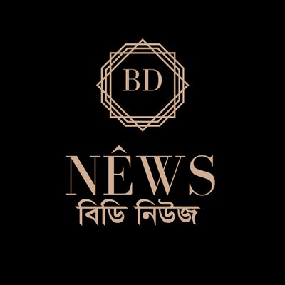 BD NEWS ( বিডি নিউজ ) on Twitter: