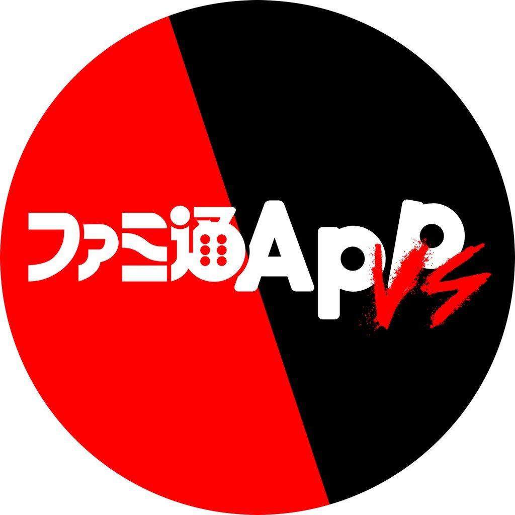 ファミ通AppVS esports (@FamitsuAppVS) | Twitter