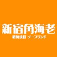 新宿角海老