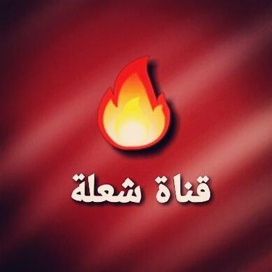 قناة شعلة (@G91vbN7vkdPy7bc) | Twitter