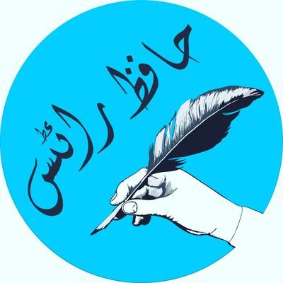 Hafiz Writes