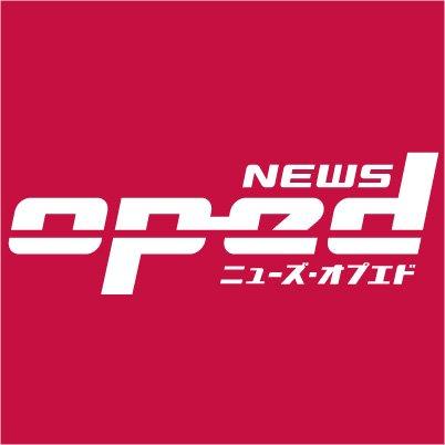ニューズ・オプエド【公式】