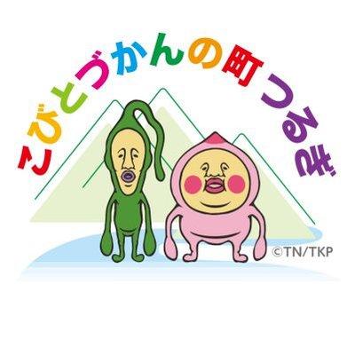 こびとづかんの町つるぎ At Tsurugikobitos Twitter