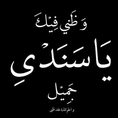 الله حبيبي Raby1all Twitter