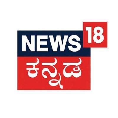 News18 Kannada (@News18Kannada) Twitter profile photo