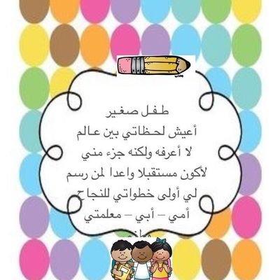 شكرا معلمتي رسم اطفال Feat