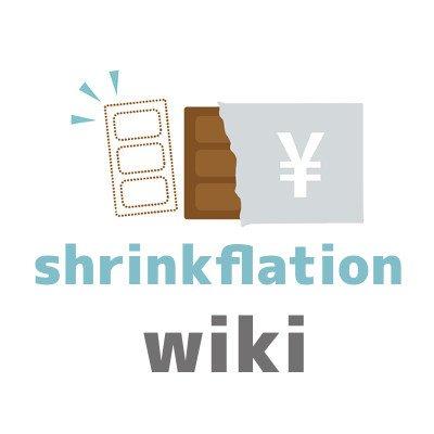いつの間に か 容量 が 減っ て いる 商品 wiki