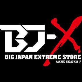 大日本プロレス本隊は大阪大会ですが、BJ-Xは本日も皆様のお越しをお待ちしています! bjw https://t.co/qfZOPsCW5J
