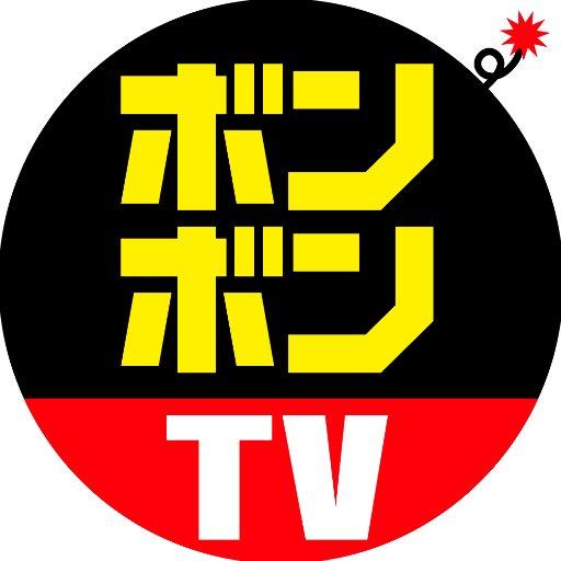 ボンボンTV