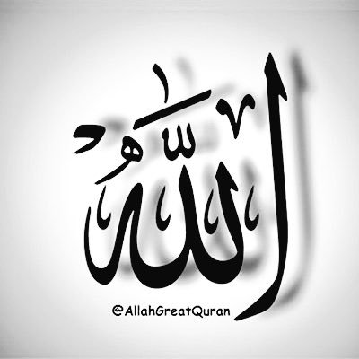 allah islam quran on twitter trust allah and nothing can go wrong