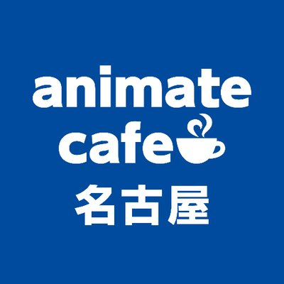 【テレビアニメ『銀魂』×アニメイトカフェ名古屋】入場方法とお時間についてのご案内です。只今お席に余裕がございますので、購入制限・お時間制限を解除させていただきます。混み合った場合はお席90分制をお願いする場合がございますので予めご了承ください。