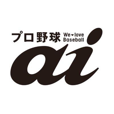川端慎吾選手&友紀選手の取材。史上初の兄妹プロ野球選手となったお二人に、幼少時のお話から現在のことまでたっぷり伺いました。ホシ、aiとお世話になっている慎吾選手からは「甲子園の星、懐かしいです!」という嬉しいお言葉も!(山)… https://t.co/HrriP0Ir63
