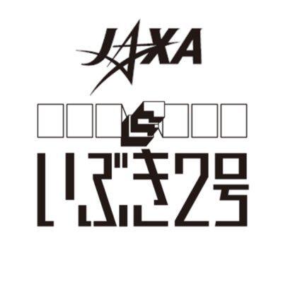 JAXA『いぶき2号』衛星開発チー...