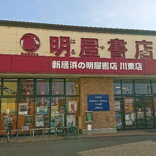 明屋書店川東店