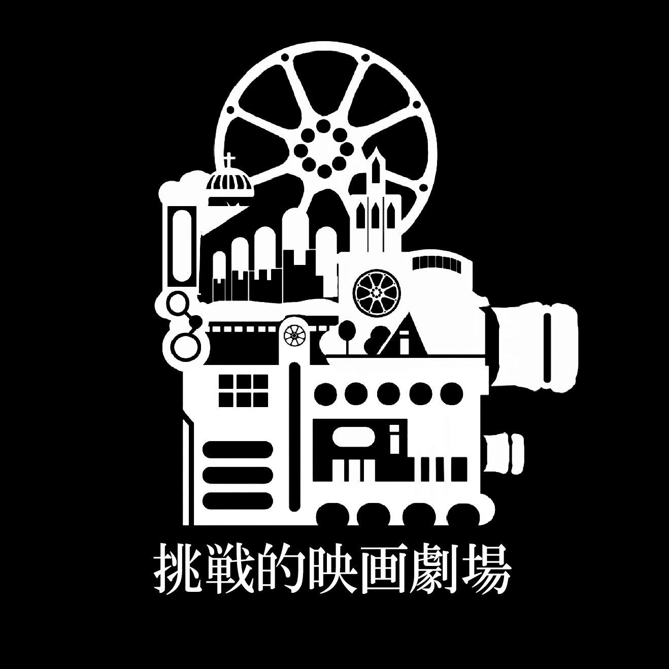 挑戦的映画劇場@高田馬場 3/26 (...