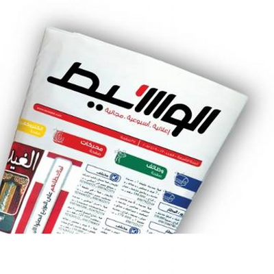 Al waseet newspaper egypt