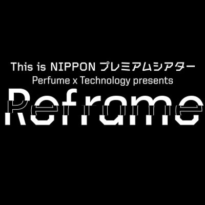 """This is NIPPON プレミアムシアター「Perfume×Technology」presents """"Reframe"""" GOODSを発表!! https://t.co/g2nX6gWYhu"""