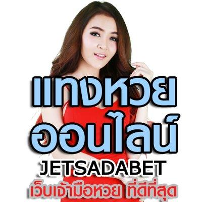 ตรวจสลากสภากาชาดไทย 2559