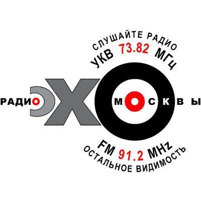 Эхо Москвы  слушать радио онлайн  MOSKVAFM