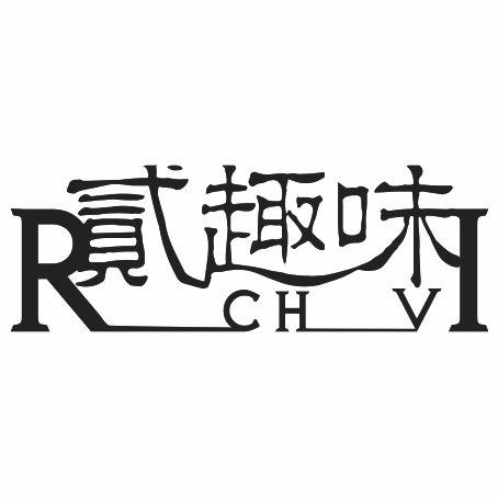 貳趣味-RCHVI
