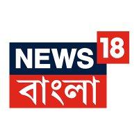 News18Bangla