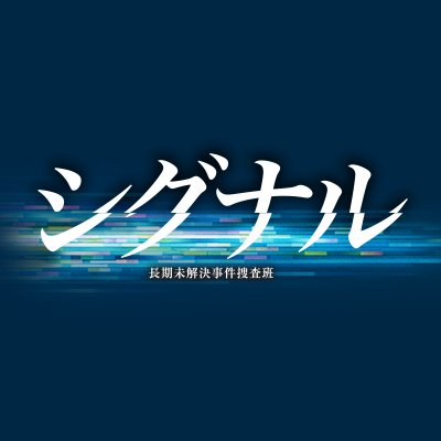 映画 シグナル 劇場版シグナル 長期未解決事件捜査班