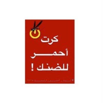 حمى الضنك On Twitter التوعيه باللغه الانجليزيه لاحد المقيمين عن