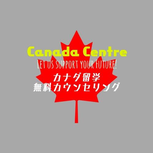 カナダ留学無料カウンセリング-Canada Centre-