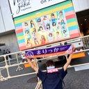 ponzu_zaka46