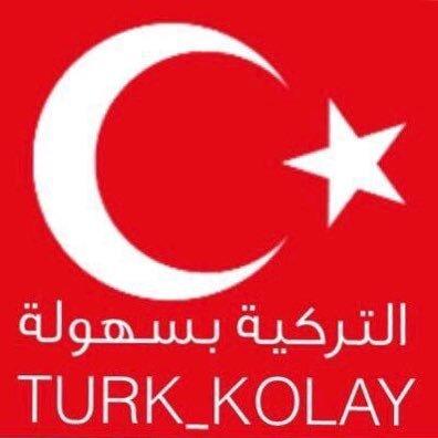 التركية بسهولة On Twitter كلمات الحب التركية