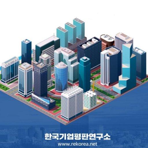 한국기업평판연구소