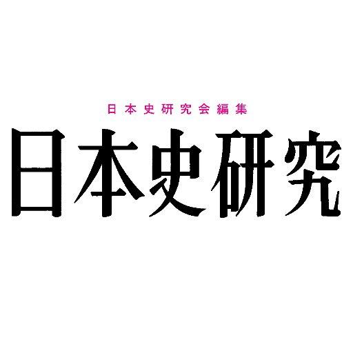 日本史研究会 (@nihonshiken1945...
