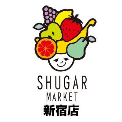 SHUGAR新宿店【公式】 @SHUGAR_SHINJUKU