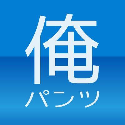 俺のパンツ's Twitter Profile Picture